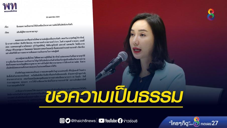 20 ส.ส.หญิงเพื่อไทย ออกจดหมายเปิดผนึกถึงอธิบดีผู้พิพากษาศาลอาญาขอความเป็นธรรม