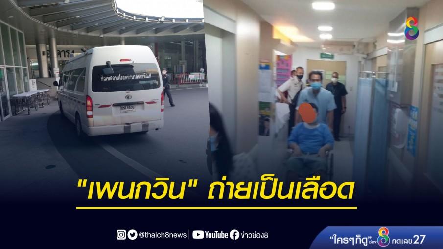 """ส่ง """"เพนกวิน"""" เข้ารพ.รามาฯ หลังแจ้งหมอที่โรงพยาบาลราชทัณฑ์ว่าถ่ายเป็นเลือด"""