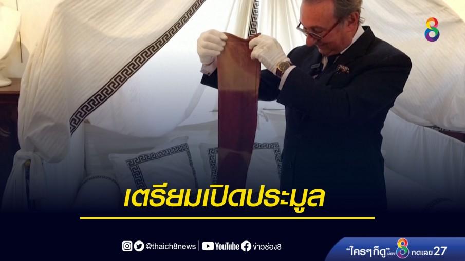 ฝรั่งเศสเปิดประมูลถุงน่อง-ผ้าเปื้อนเลือดนโปเลียน