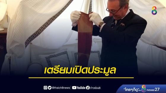 ฝรั่งเศสเปิดประมูลถุงน่อง-ผ้าเปื้อนเลือดนโปเลียน...