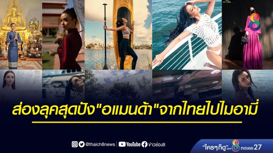 """ส่องลุคสุดปัง """"อแมนด้า"""" มิสยูนิเวิร์สไทยแลนด์ 2020 จากไทยไปไมอามี่"""