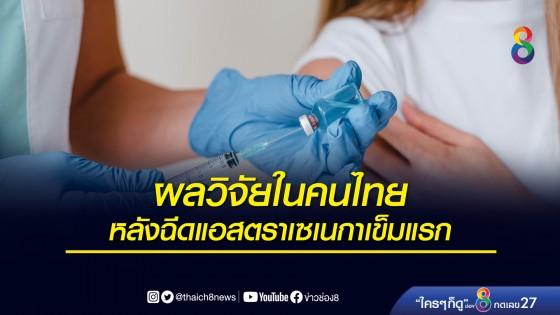 """""""หมอยง"""" เผยผลวิจัย คนไทยฉีดวัคซีนแอสตราเซเนกาเข็มแรก..."""