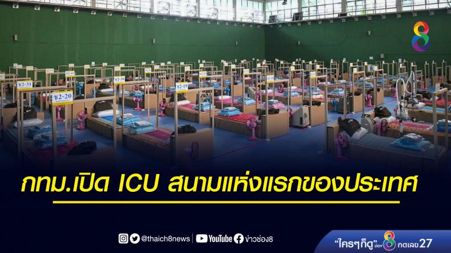 กทม.เปิด ICU สนามแห่งแรกของประเทศ