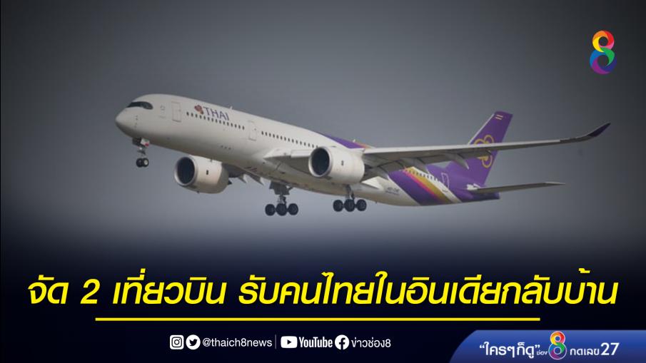 จัด 2 เที่ยวบินรับคนไทยในอินเดียกลับบ้าน