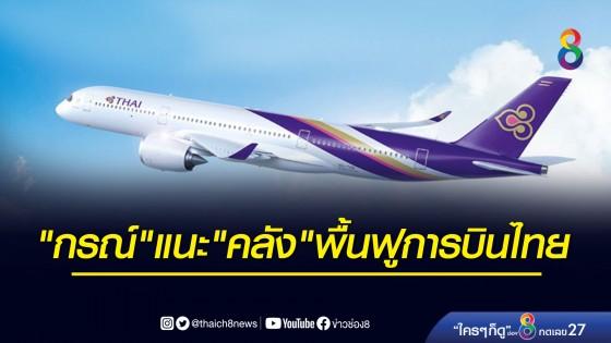 """""""กรณ์"""" แนะคลัง พื้นฟูการบินไทย โจทย์ใหญ่ต้องไม่ให้มีฝ่ายการเมือง..."""