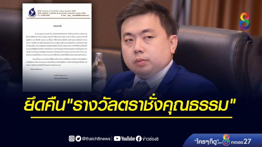 """เครือข่ายส่งเสริมสังคมไทย ยึดคืน""""รางวัลตราชั่งคุณธรรม"""" ของ""""นายสามารถ เจนชัยจิตรวนิช"""""""