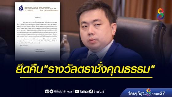 """เครือข่ายส่งเสริมสังคมไทย ยึดคืน""""รางวัลตราชั่งคุณธรรม""""..."""