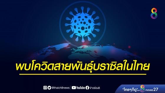 ศบค. ยอมรับ พบโควิดสายพันธุ์บราซิลในไทย