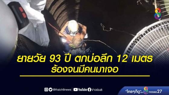 ยายวัย 93 ปีตกบ่อลึก 12 เมตร ร้องจนมีคนมาเจอ
