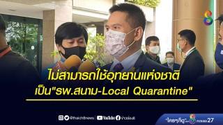 """""""วราวุธ"""" แจงไม่สามารถใช้อุทยานแห่งชาติ เป็น """"รพ.สนาม-Local Quarantine"""" ได้"""