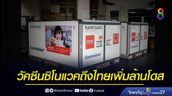 วัคซีนซิโนแวคถึงไทยแล้วล้านโดส...