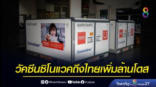 วัคซีนซิโนแวคถึงไทยแล้วล้านโดส