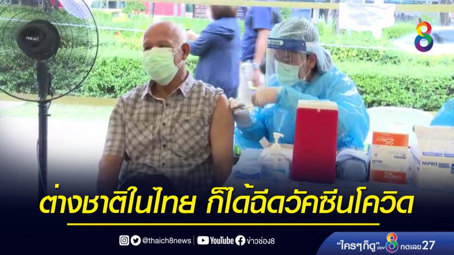 ต่างชาติที่อยู่ในไทย ก็ได้ฉีดวัคซีนโควิด