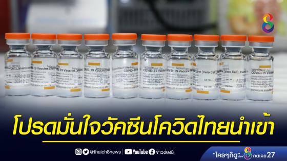 โปรดมั่นใจวัคซีนโควิดไทยนำเข้า ต่างเวลา-สถานที่เทียบกันไม่ได้...