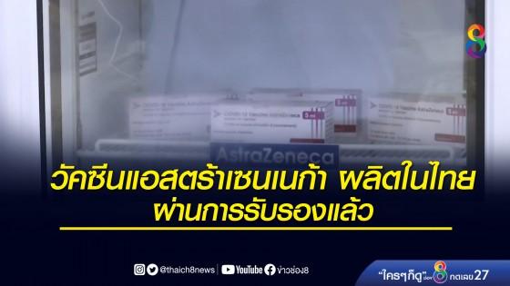วัคซีนแอสตร้าเซนเนก้า ผลิตในไทย ผ่านการรับรองแล้ว