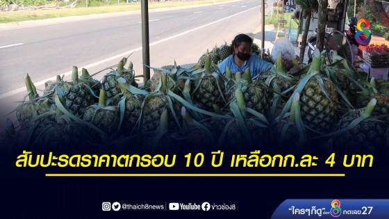 โควิดทำพิษ! สับปะรดราคาตกรอบ 10 ปี เหลือกก.ละ 4 บาท