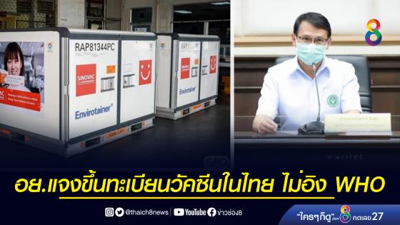 อย.แจงขึ้นทะเบียนวัคซีนในไทย ไม่ต้องอิง WHO