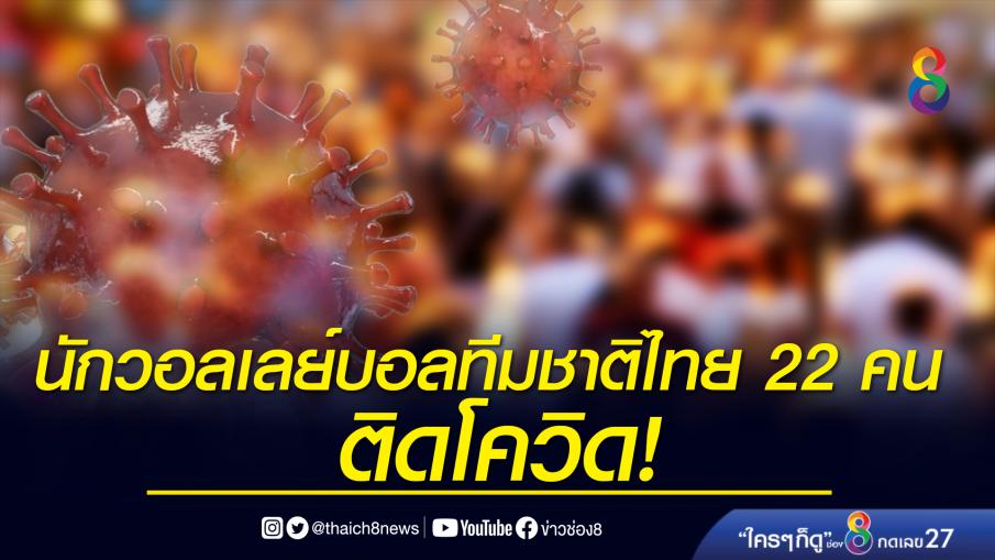 นักวอลเลย์บอลทีมชาติไทย 22 คน ติดโควิด!!