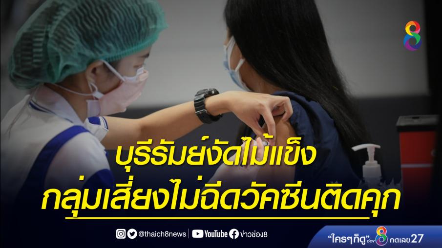 บุรีรัมย์ งัดไม้แข็งประชาชนกลุ่มเสี่ยงไม่ฉีดวัคซีน เจอคุก!