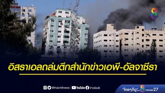 เดือดหนัก! อิสราเอลถล่มตึกสำนักข่าวเอพี-อัลจาซีรา