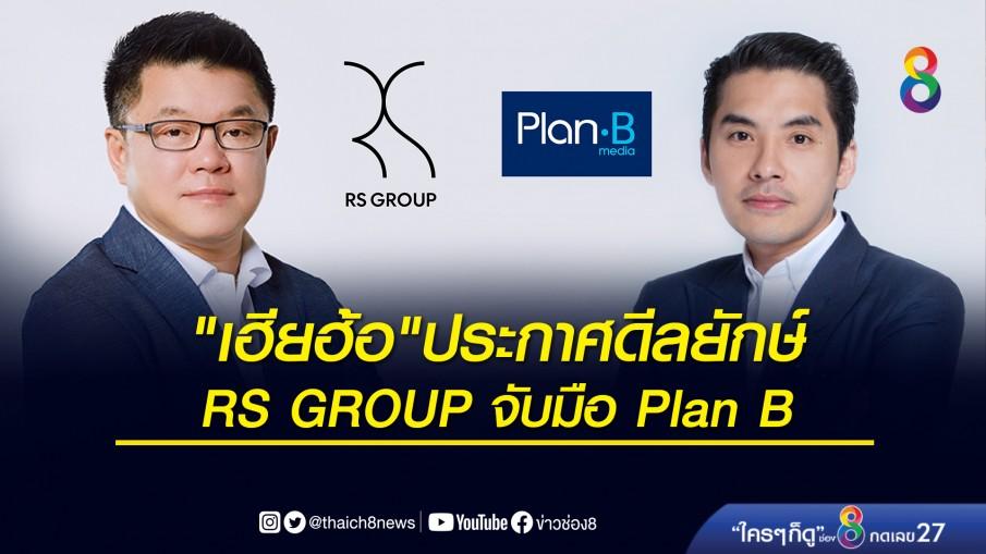 'เฮียฮ้อ' ประกาศดีลยักษ์ RS GROUP จับมือ Plan B ตั้งบริษัทร่วมทุนเขย่าธุรกิจคอมเมิร์ซ ลุยการตลาดและจัดจำหน่าย บุกตลาดแมส
