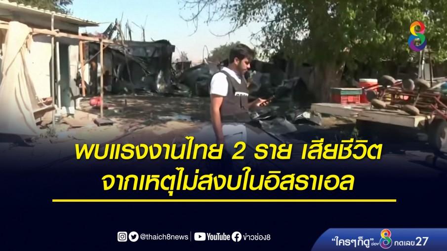 พบแรงงานไทย 2 ราย เสียชีวิตจากเหตุไม่สงบในอิสราเอล