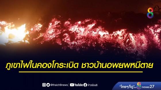 ภูเขาไฟในคองโกระเบิด ชาวบ้านอพยพหนีตาย