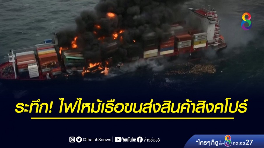 ศรีลังการะดมฉีดน้ำดับเพลิงไหม้เรือขนส่งสินค้ากลางทะเล