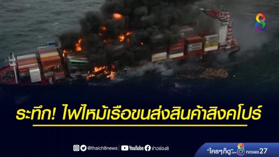 ศรีลังการะดมฉีดน้ำดับเพลิงไหม้เรือขนส่งสินค้ากลางทะเล...