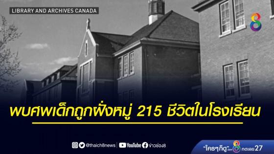 ตะลึง! พบศพเด็กถูกฝั่งหมู่ 215 ชีวิตในโรงเรียน