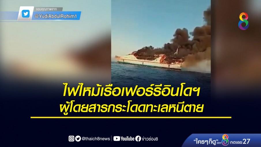 ไฟไหม้เรือเฟอร์รี่อินโดฯ ผู้โดยสารกระโดดทะเลหนีตาย