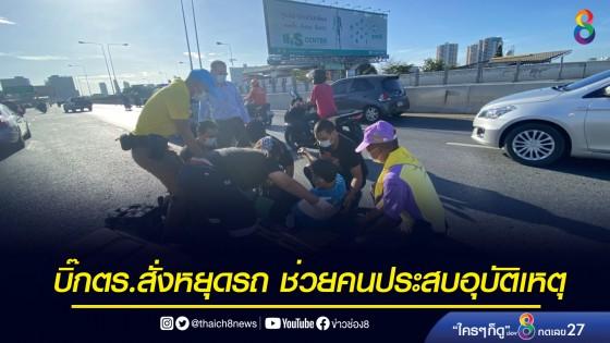 """""""บิ๊กต่อ"""" สั่งหยุดรถลงไปช่วยเหลือชายประสบอุบัติเหตุบนสะพานพระราม..."""