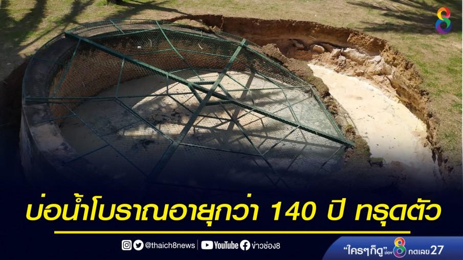 บ่อน้ำโบราณอายุกว่า 140 ปี ทรุดตัว