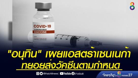 """""""อนุทิน"""" เผยแอสตร้าเซนเนก้าทยอยส่งวัคซีนตามกำหนด"""
