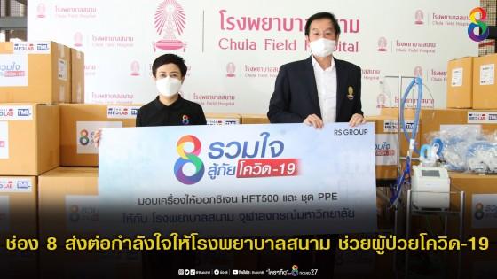 ช่อง 8 ส่งต่อกำลังใจให้โรงพยาบาลสนาม ช่วยผู้ป่วยโควิด-19