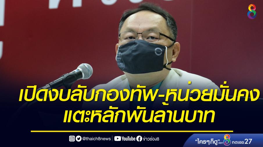 รอง หน.พรรคเพื่อไทยเผยพบงบลับกว่าหลักพันล้าน กองทัพ-หน่วยมั่นคง เงินหนาอู้ฟู้