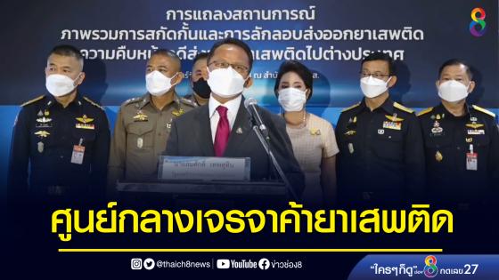 สมศักดิ์ เผยไทยถูกใช้เป็นฐานส่งออกยาเสพติด เพราะที่ตั้งสะดวก...