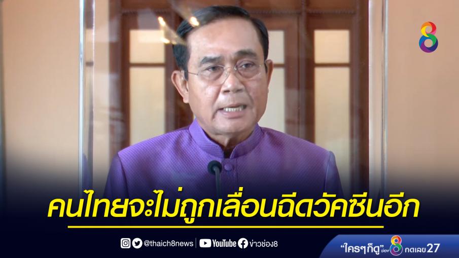 ลุงตู่ลั่น!! คนไทยจะไม่ถูกเลื่อนคิว ฉีดวัคซีนอีก