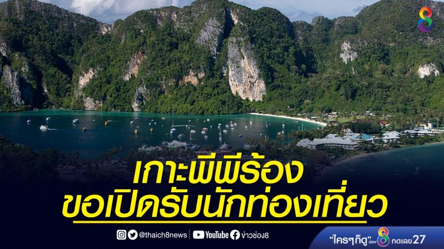 เกาะพีพี เรียกร้องให้ ศบค.อนุมัติ เปิดพื้นที่รับนักท่องเที่ยวต่างชาติ