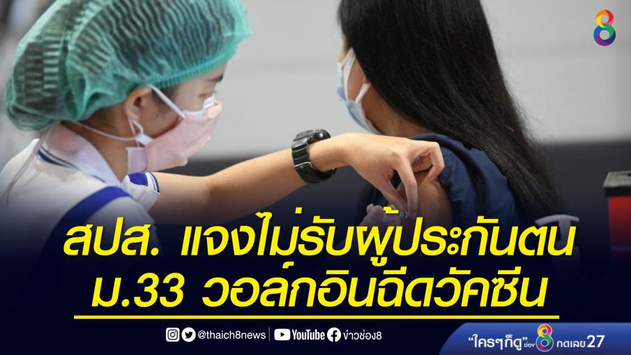 สปส. แจง  ไม่รับผู้ประกันตน ม.33 วอล์กอินฉีดวัคซีน