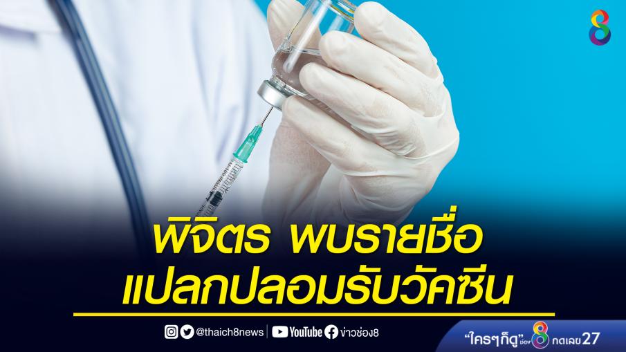 พิจิตร พบรายชื่อแปลกปลอมรับวัคซีน