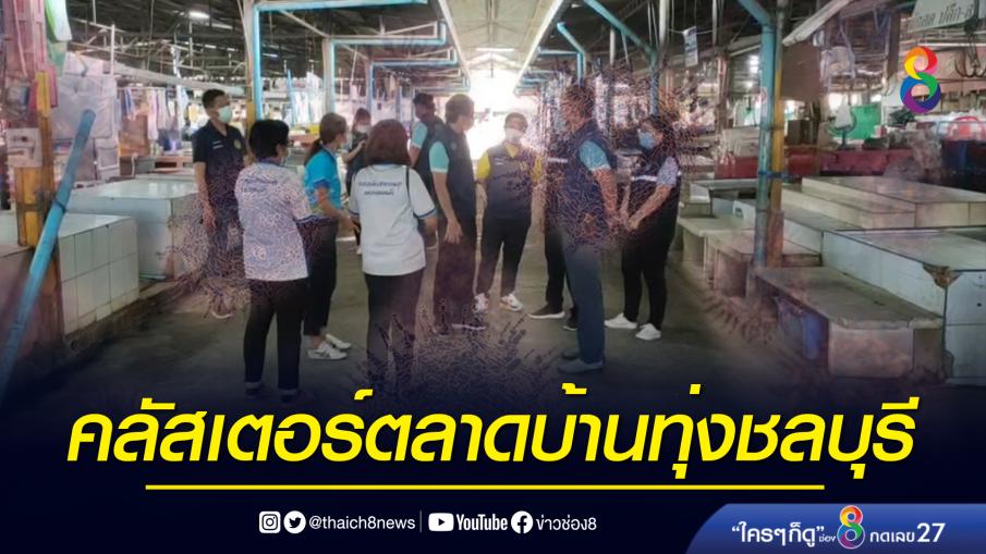 คลัสเตอร์ตลาดบ้านทุ่งชลบุรีป่วย 29 ราย
