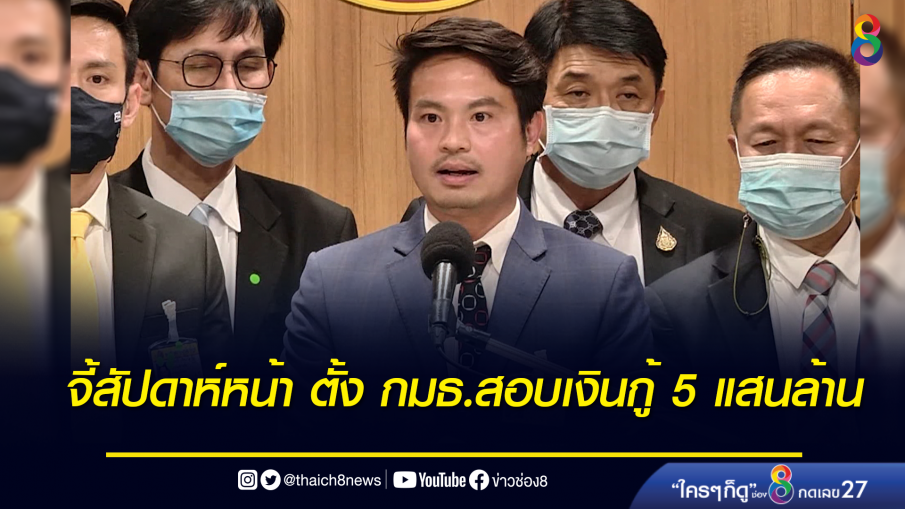 """""""ภูมิใจไทย"""" จี้ตั้ง กมธ.ตรวจสอบเงินกู้ 5 แสนล้านบาทสัปดาห์หน้า ยันต้องเข้มข้นกว่าชุดก่อน"""
