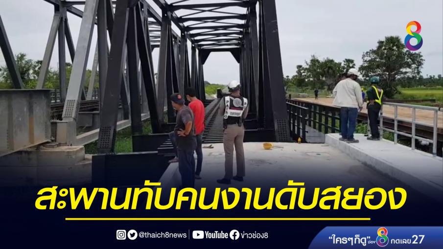 สะพานทับคนงานดับสยอง