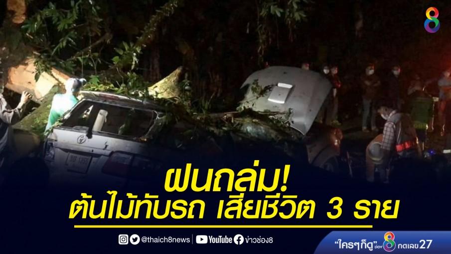 ฝนถล่ม ทำต้นไม้ล้มทับรถ เสียชีวิต 3 ราย