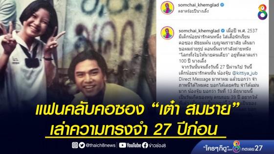 """แฟนคลับคอซอง """"เต๋า สมชาย"""" เล่าความทรงจำ 27 ปีก่อน"""