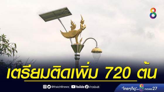 15 มิ.ย. สภา อบต. ราชาเทวะ เตรียมพิจารณาแผนติดเสาไฟกินรีเพิ่ม 720 ต้น