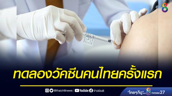 รพ.จุฬาฯ ทดลองฉีดวัคซีน ChulaCov19 ของไทยครั้งแรกในมนุษย์