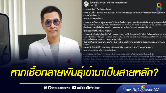 หมอธีเป็นห่วงโควิดสายพันธุ์อื่นเข้ามาเป็นสายพันธ์ุหลักในไทย...