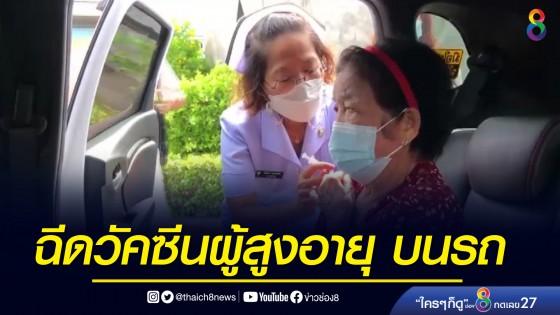 โรงพยาบาลบ้านบึง ฉีดวัคซีนผู้สูงอายุ บนรถ